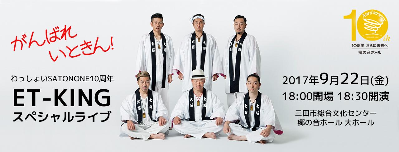 わっしょいSATONONE10周年 ET-KING スペシャルライブ