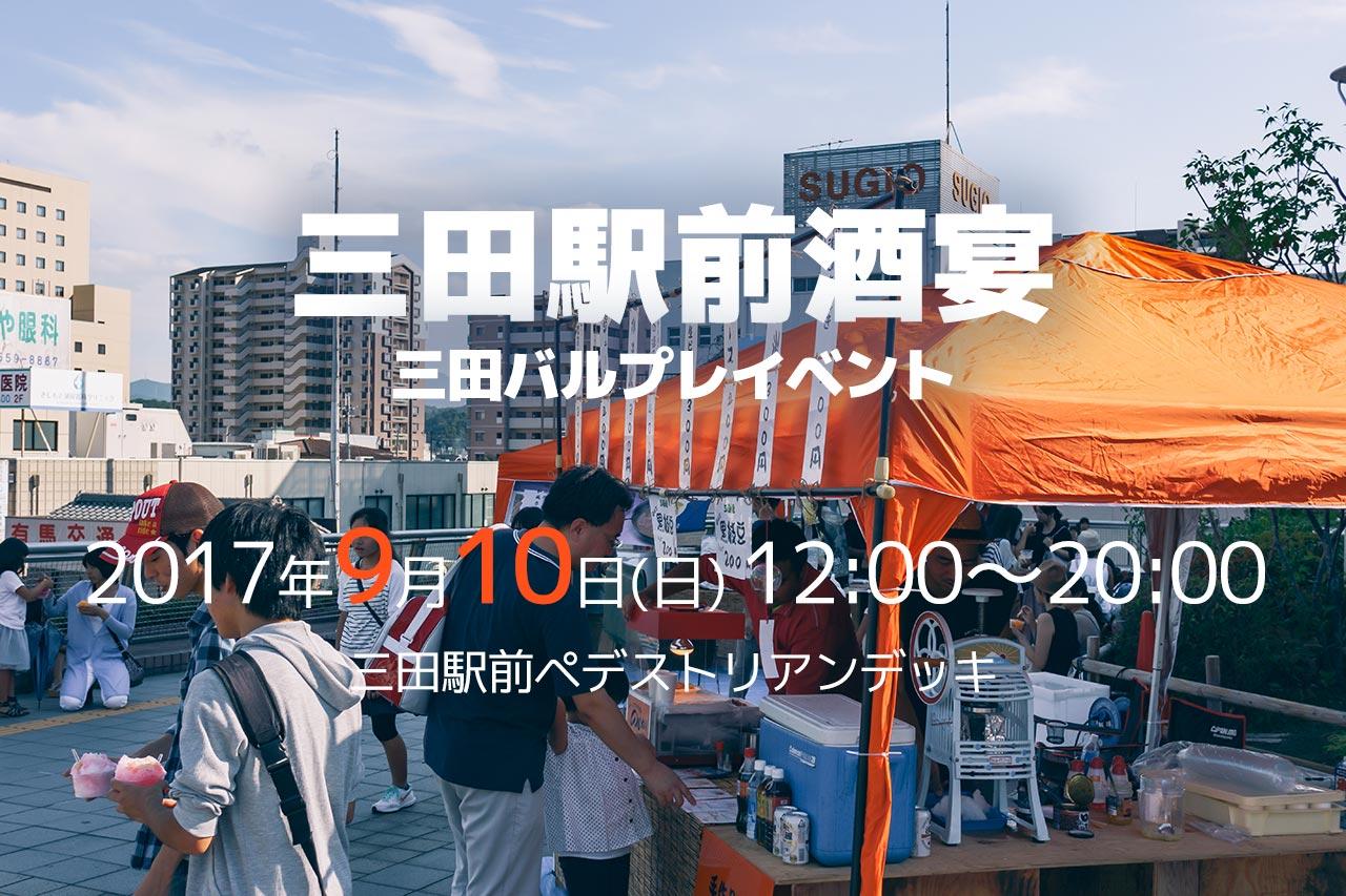 秋の酒宴じゃ!三田バルプレイベントの三田駅前酒宴が9/10に開催