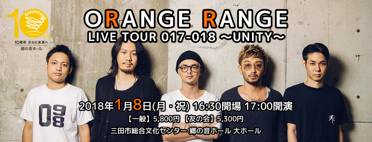 ORANGE RANGE LIVE TOUR 017-018 〜UNITY〜