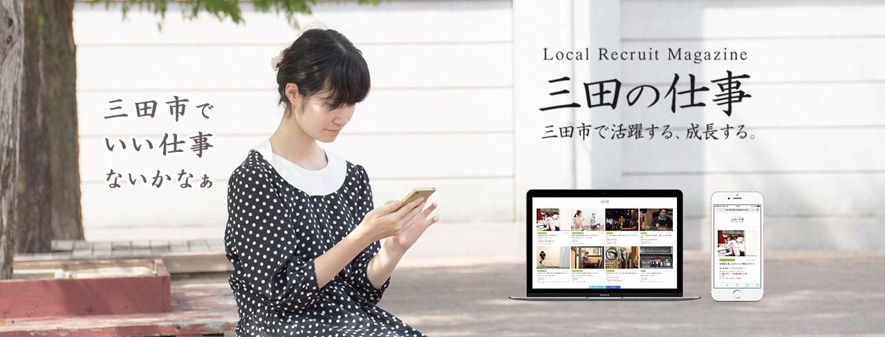 Local Recruit Magazine 三田の仕事 三田市で活躍する、成長する。
