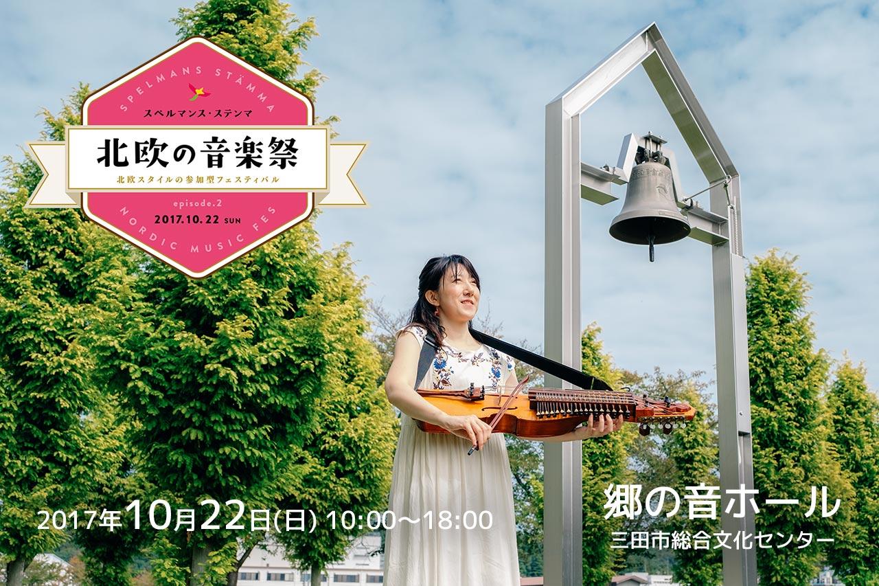 郷の音ホールが北欧になっちゃった音楽フェスが帰ってくるよ!10月22日に開催