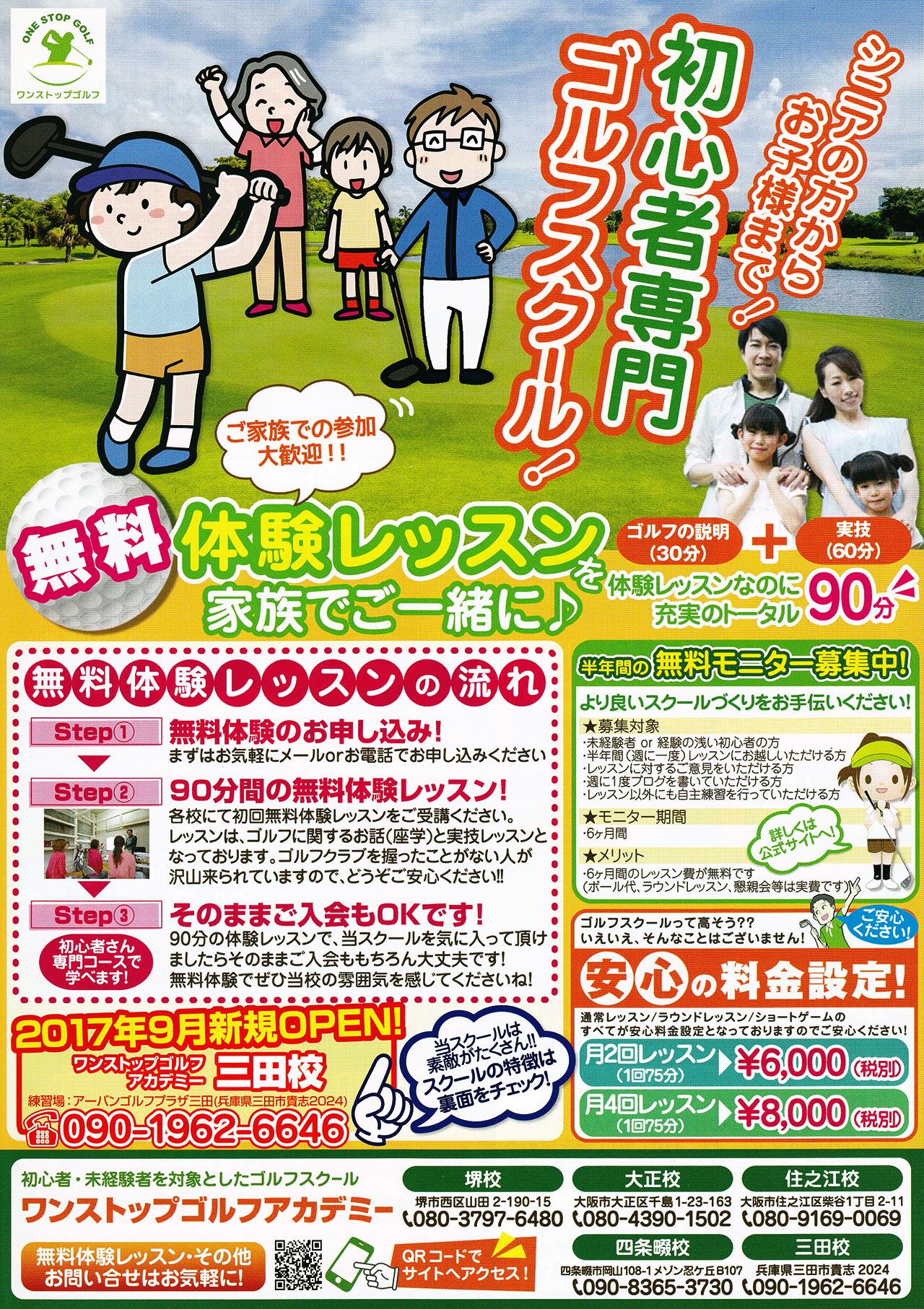 ワンストップゴルフアカデミー三田校のチラシ