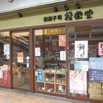 季節和菓子の店 松栄堂