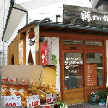 サンポッポベーカリー 三田駅前店
