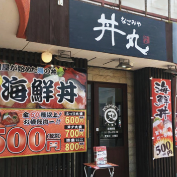 なごみや丼丸 三田店