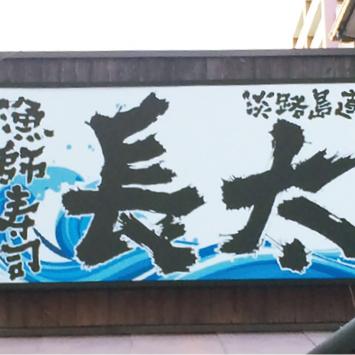 漁師寿司 長太