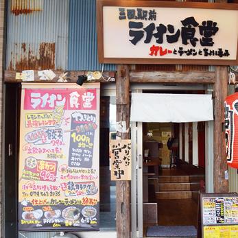 三田駅前ライオン食堂