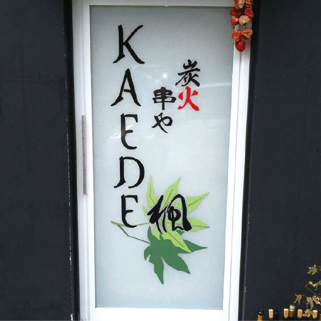 炭火串や KAEDE