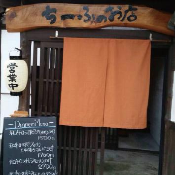ちーふのお店