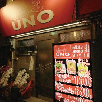 洋風おでんバル UNO