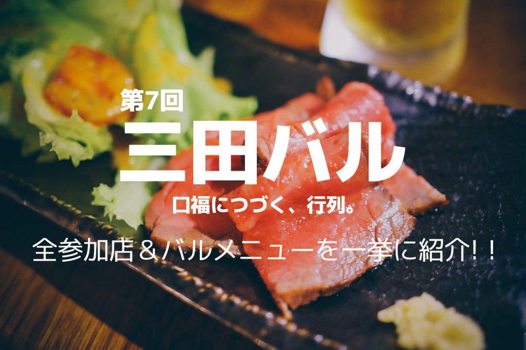 【第7回三田バル】全参加78店舗とバルメニューを一挙にご紹介します!