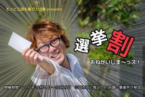 三田駅前の月いちマーケット「サンダブランチピクニック」に出かけよう!