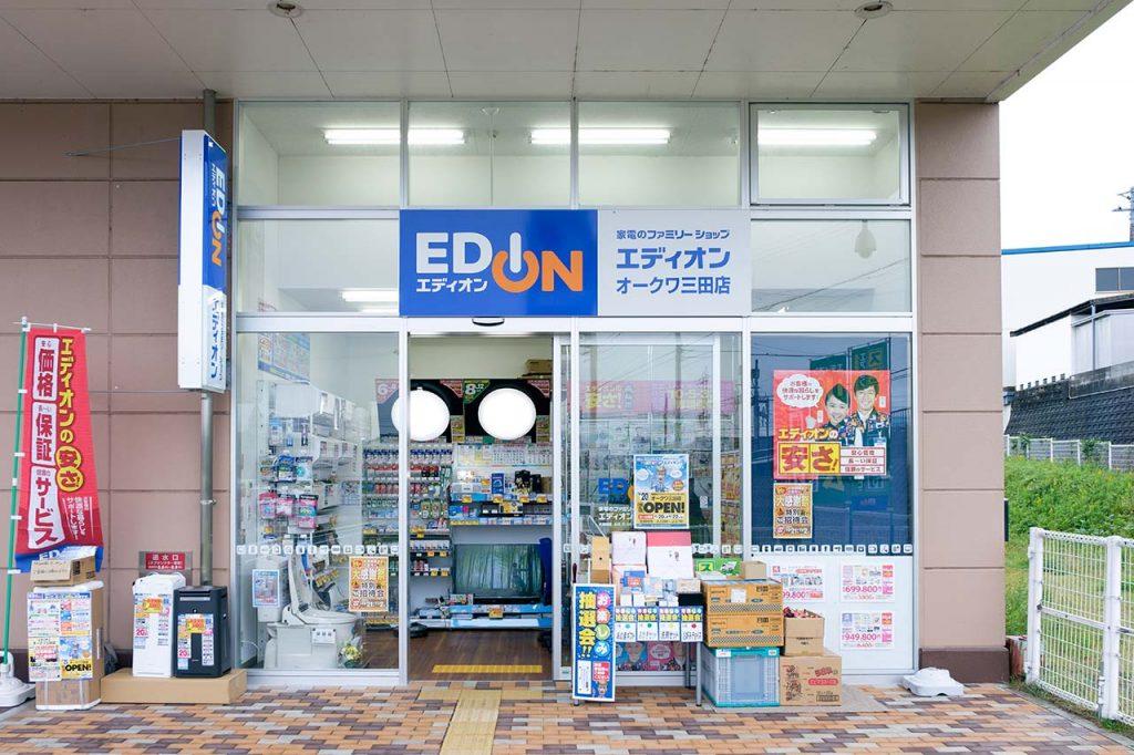 対中町にあるオークワの横に「エディオン オークワ三田店」がオープンしてた
