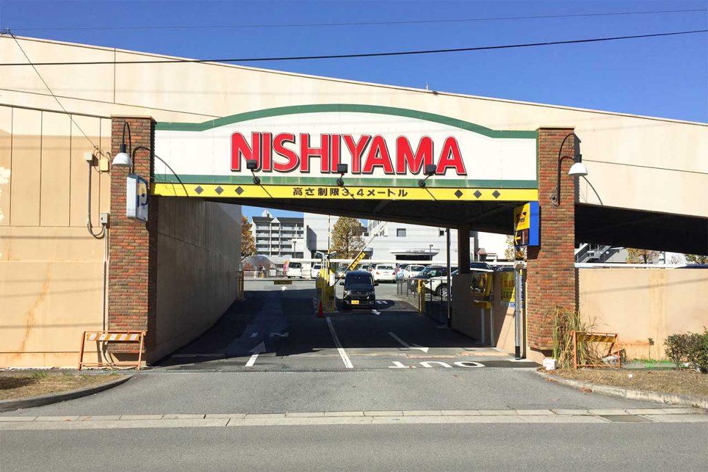 フラワータウンにあるスーパーマーケットNISHIYAMAの駐車場が有料化されていた