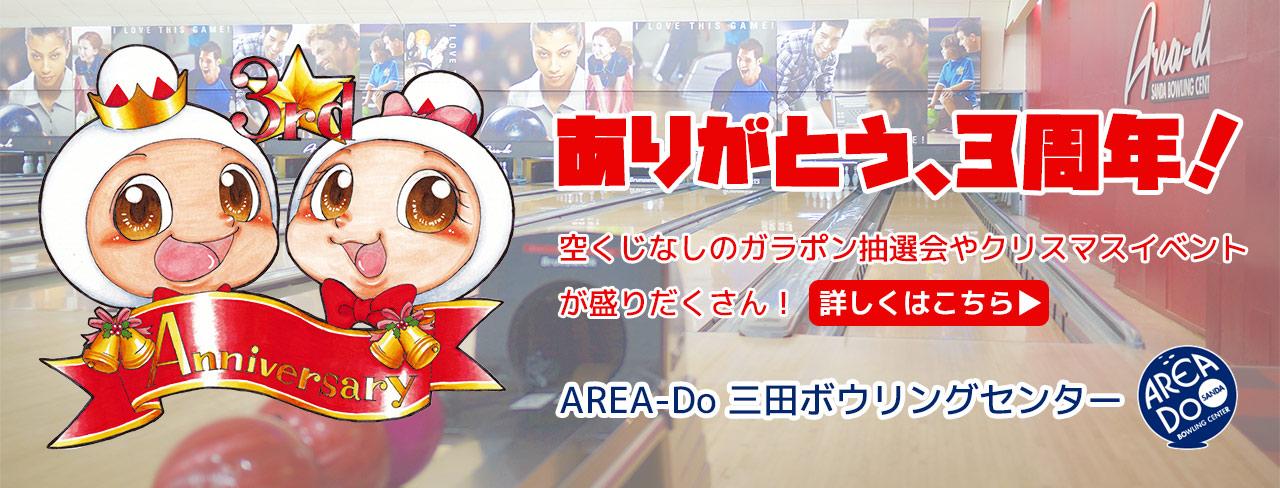 AREA-Do 三田ボウリングセンター3周年!