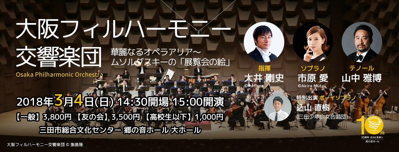 大阪フィルハーモニー交響楽団 華麗なるオペラリア〜ムソルグスキーの「展覧会の絵」