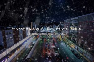 【三田あきんどまつり 2017】パワーアップした年末の商店街イベントに行ってきた