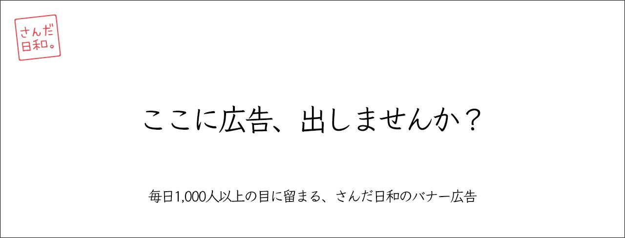 ここに広告、出しませんか? さんだ日和のバナー広告募集中!