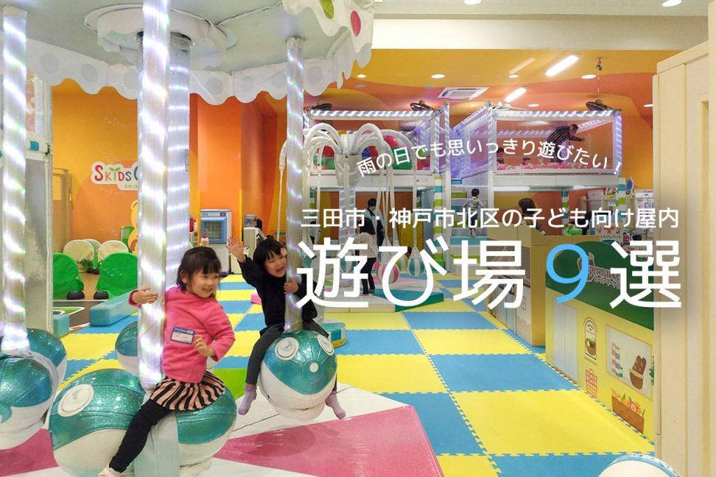 雨の日でも思いっきり遊びたい!三田市・神戸市北区の子ども向け屋内遊び場9選