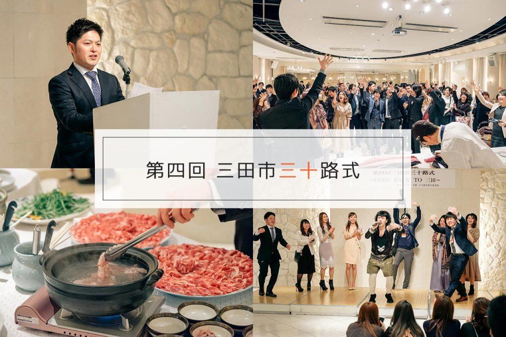 【第四回 三田市三十路式】美味しい料理と最高の笑顔に満ちた30歳の大同窓会!