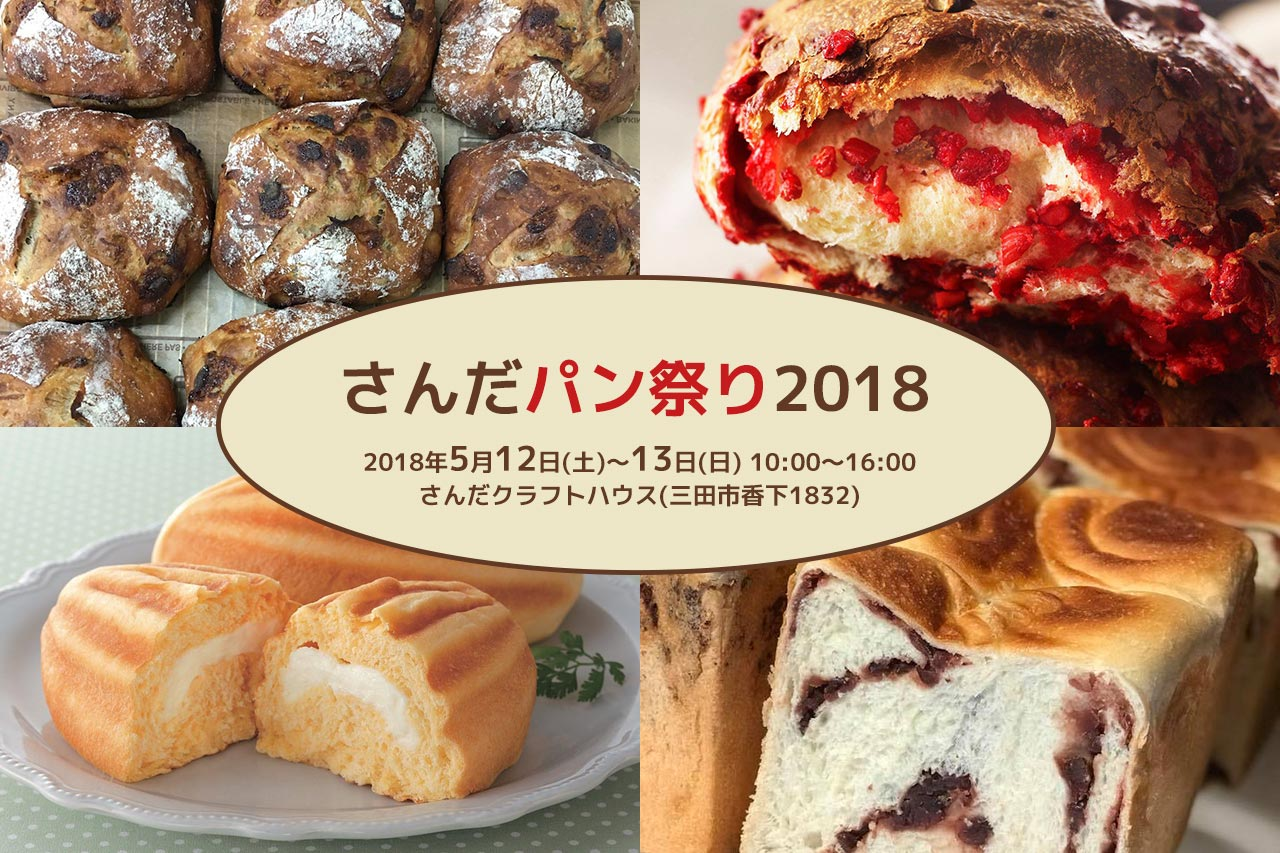 待望のパンフェスが三田に!「さんだパン祭り」が5月12日と13日の2日間で開催