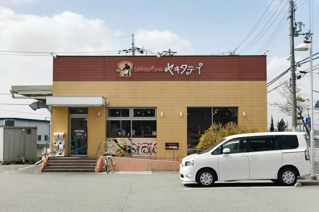 ヤキタテイ三田天神店が5月6日で閉店してイオンモール猪名川に移転するみたい