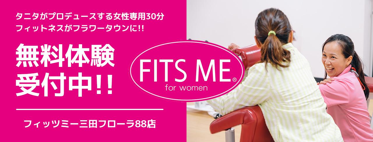 フィッツミー三田フローラ88店