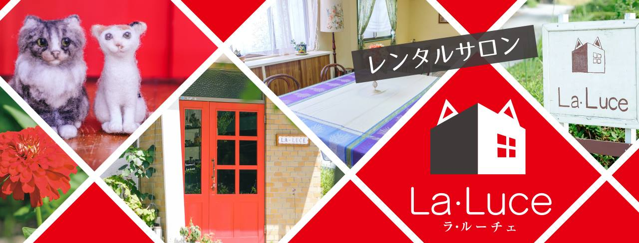 三田市のレンタルサロン La・Luce(ラ・ルーチェ)