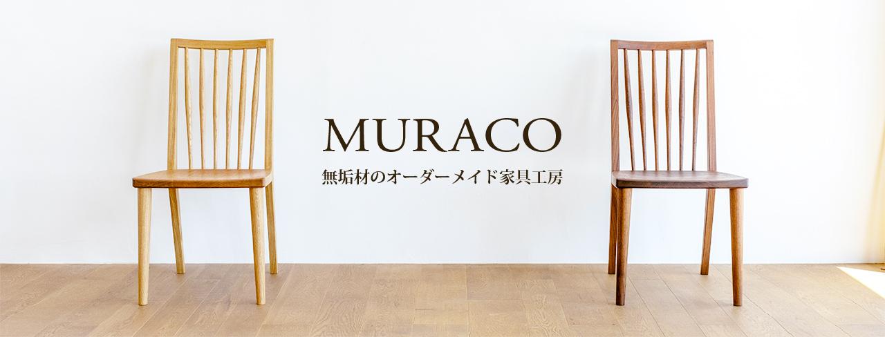 無垢材のオーダーメイド家具工房 MURACO(ムラコ)
