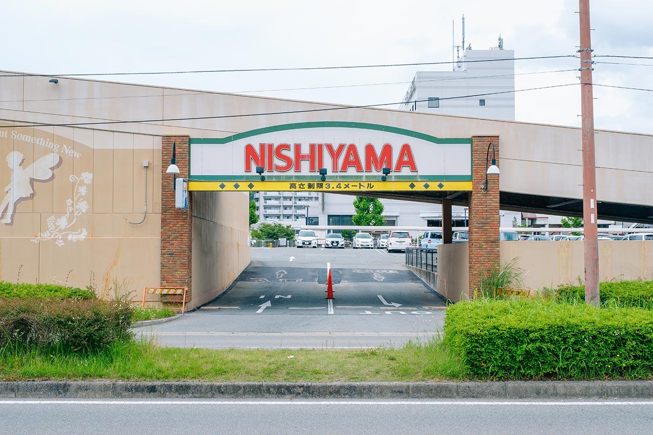 フラワータウンにあるスーパーマーケットNISHIYAMAの駐車場が無料に戻っていた