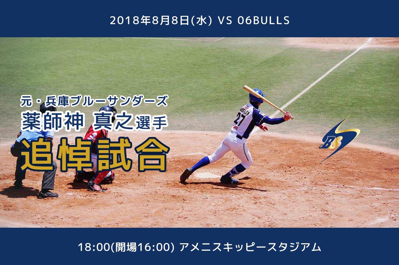 8月8日に元兵庫ブルーサンダーズ薬師神真之選手の追悼試合が開催されます