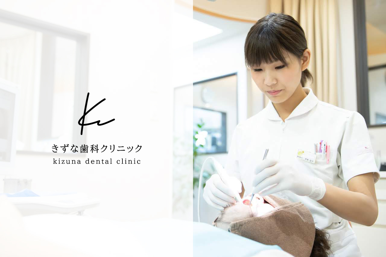 神戸市北区で人気のきずな歯科クリニック。歯医者さんがこんなに心地良くていいんですか?