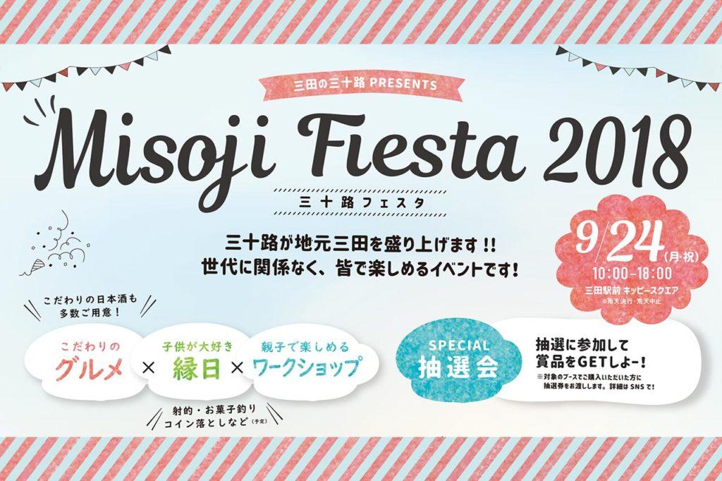 世代を超えて楽しめちゃう屋外イベント!Misoji Fiesta 2018(三十路フェスタ)が9/24に開催