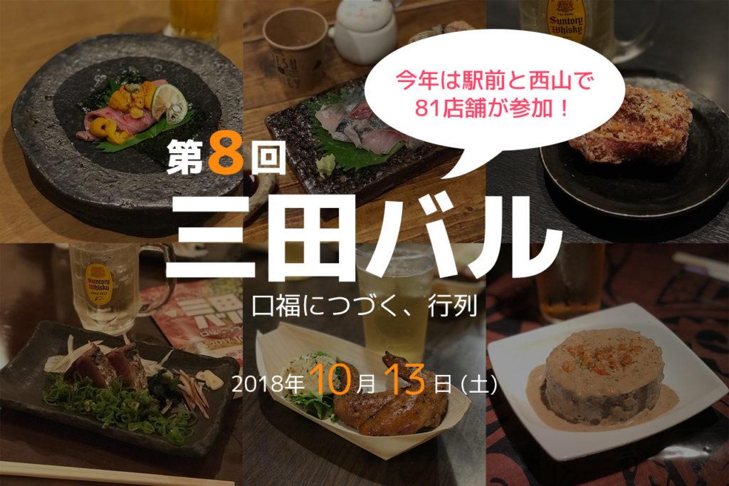 2018年【第8回 三田バル】参加全81店舗とバルメニューを一挙にご紹介します!