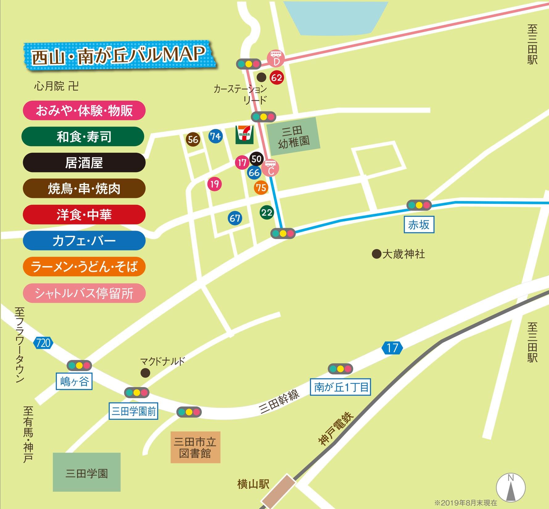 第9回 三田バルMAP(西山)