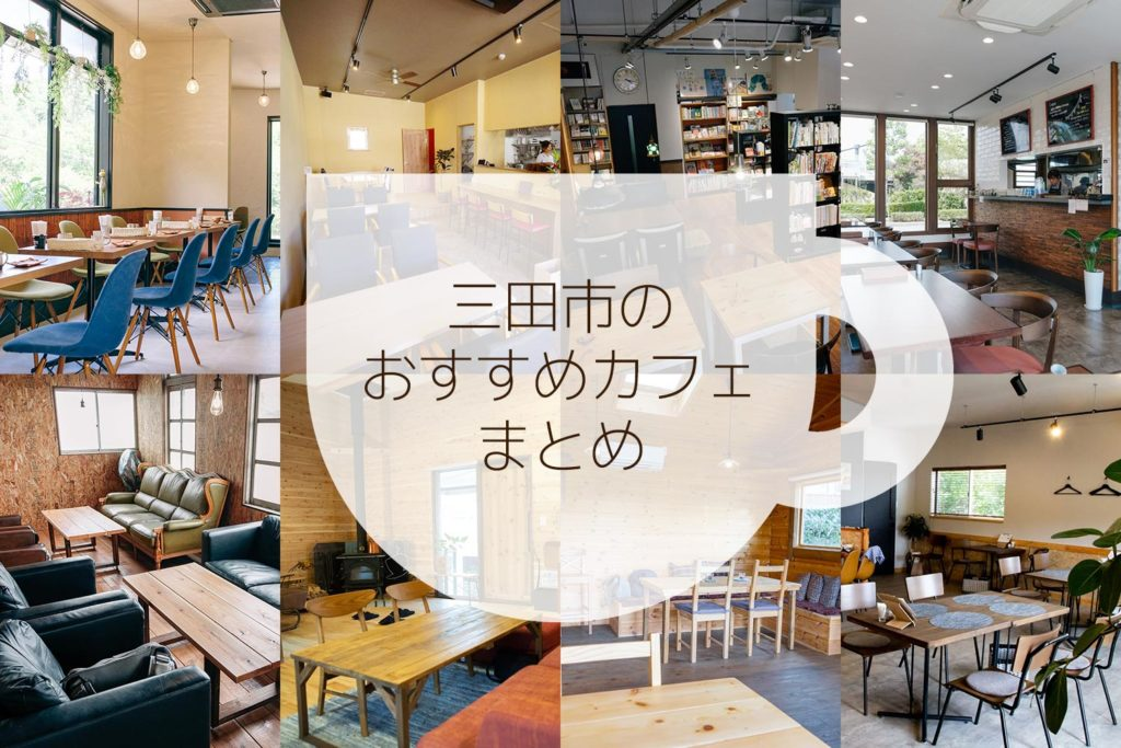 三田市のおしゃれカフェ!実際に行ってよかったおすすめ人気カフェをまとめてご紹介します