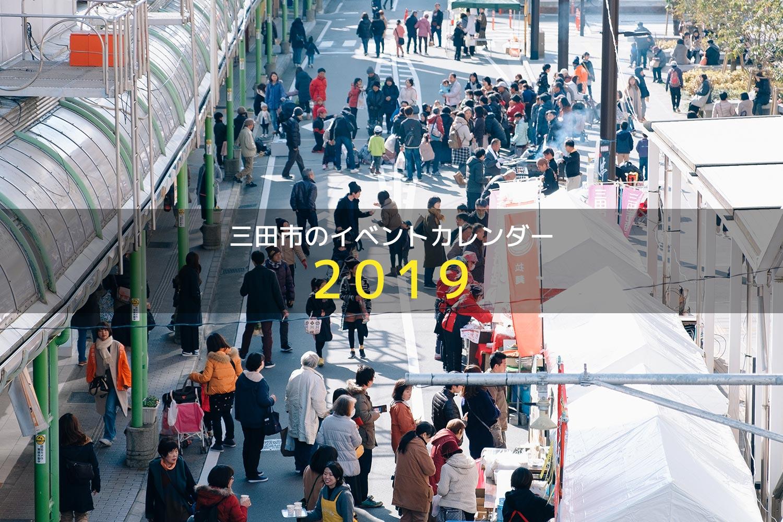 三田市のイベントカレンダー 2019