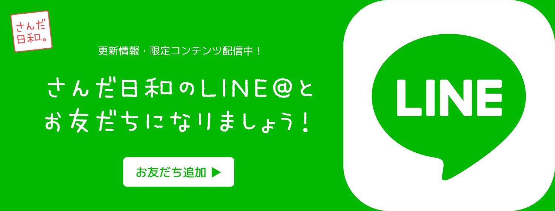 さんだ日和のLINE@とお友だちになりましょう!