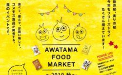 食欲の秋!フリーズドライの秋!コスモス食品のあわたまフードマーケットが11月2日に開催