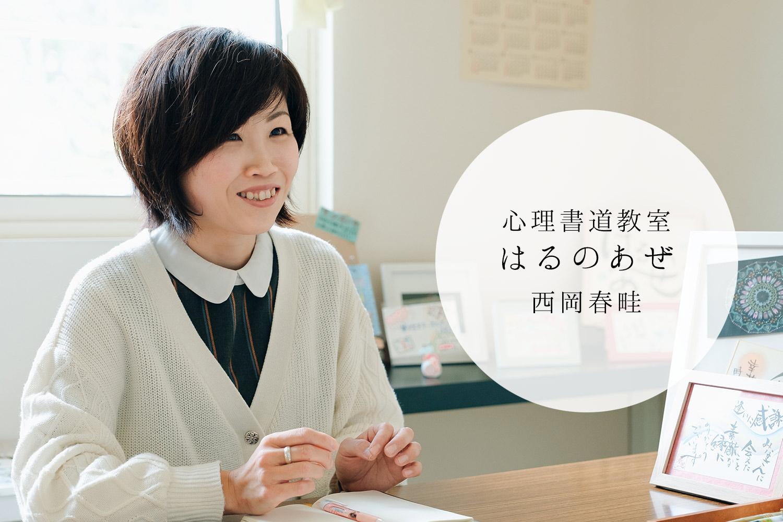 三田市の心理書道教室「はるのあぜ」自由な発想で表現する力と心を育てる