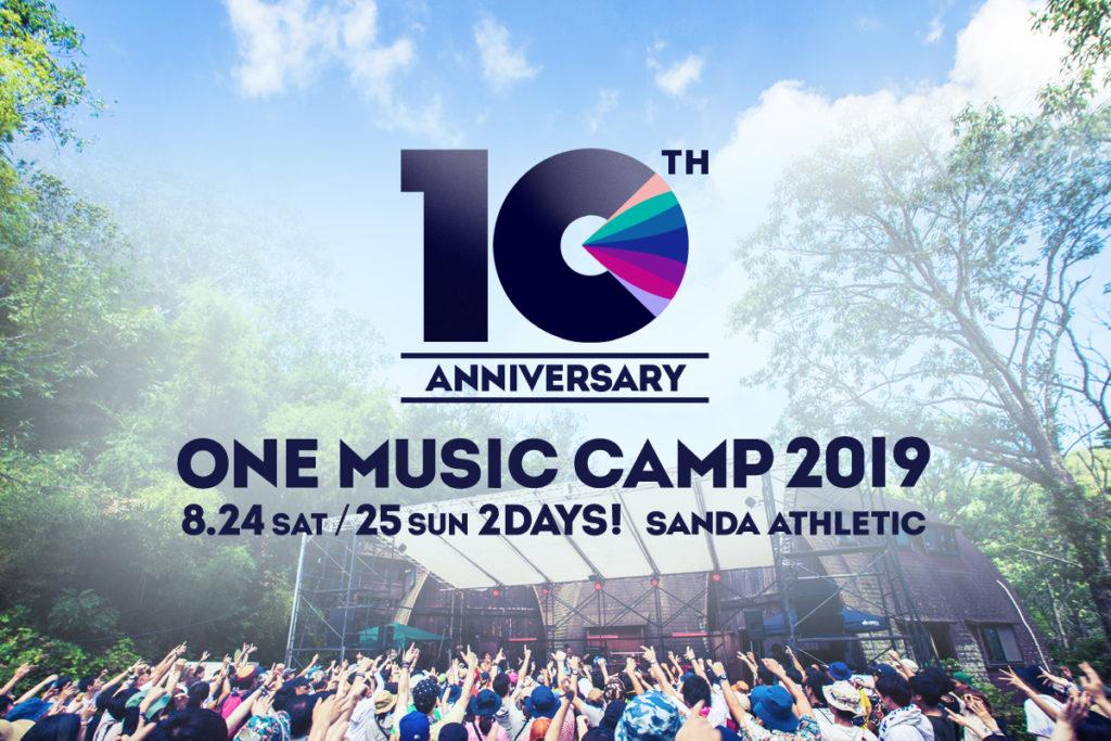 【ONE MUSIC CAMP】祝10周年!音楽と自然をみんなであそぶ人気フェスの魅力を聞いてみた