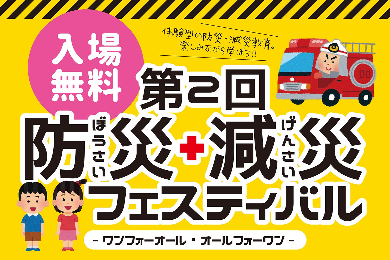 災害への備えを楽しく学ぼう!「第2回 防災+減災フェスティバル」が5/12(日)に開催