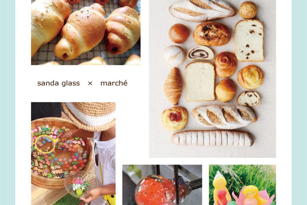 ガラス作品づくり×マルシェのお祭り!「ガラスとマルシェの2日間」が5/11(土)と12(日)に開催