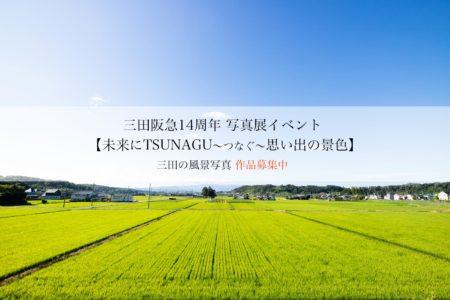 三田阪急14周年の写真展イベント【未来にTSUNAGU〜つなぐ〜思い出の景色】で展示される写真を募集してるよ