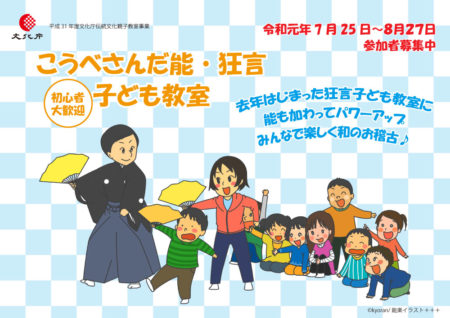 伝統芸能を通じて三田の歴史を知ろう!「こうべさんだ能・狂言子ども教室」が夏休みに開催