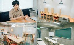 「Academy enn x share」(アカデミーエンシェア)は頑張る子をしっかり伸ばす講師と環境がそろった少人数制学習塾