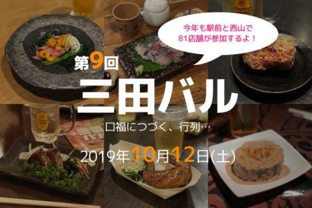 三田バル2019