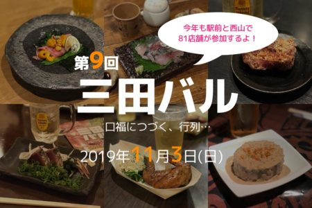 三田バル201