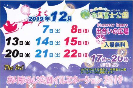 「ありまふじ公園イルミネーション 2019」が12月7日から始まるよ!