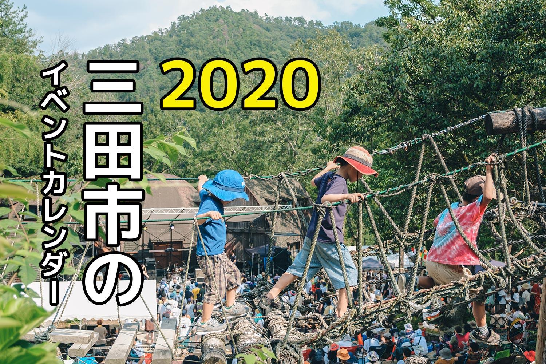 三田市のイベントカレンダー 2020